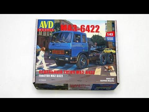 Набор - МАЗ-6422 (AVD Models)