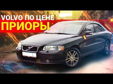Volvo S60 за 350 000 р. Обзор старого ШВЕДА