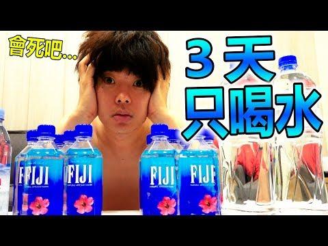 3天不吃東西只喝水的生活,究竟能瘦幾公斤呢?【減肥】