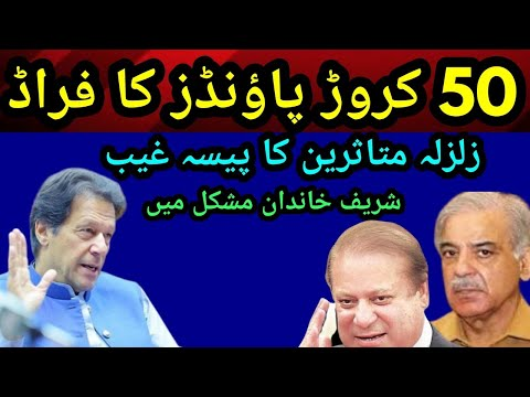 DAILY MAIL HAS PUBLISHED AN EXCLUSIVE STORY FOR SHEHBAZ SHARIF   HAQEEQAT TV 786