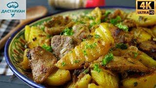 Вкусный Семейный УЖИН ☆  ОДЖАХУРИ ☆  Грузинская кухня ☆  Картошка с мясом ☆ Дастархан