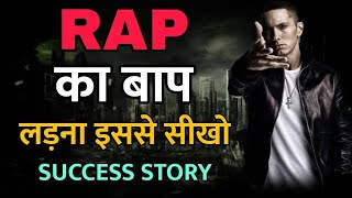 लड़ना इससे सीखो 🔥 | Powerful Motivational Success Story in Hindi | Eminem Success Story in Hindi