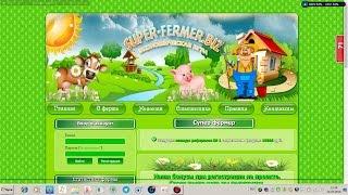 Игра с выводом реальных денег ( Super fermer )