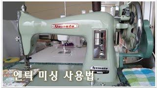옛날미싱♡수동미싱 사용법/보물같은 엔틱미싱 실끼우기