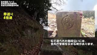 【長崎県対馬】安徳天皇御陵墓参考地 徒歩動画Part.2