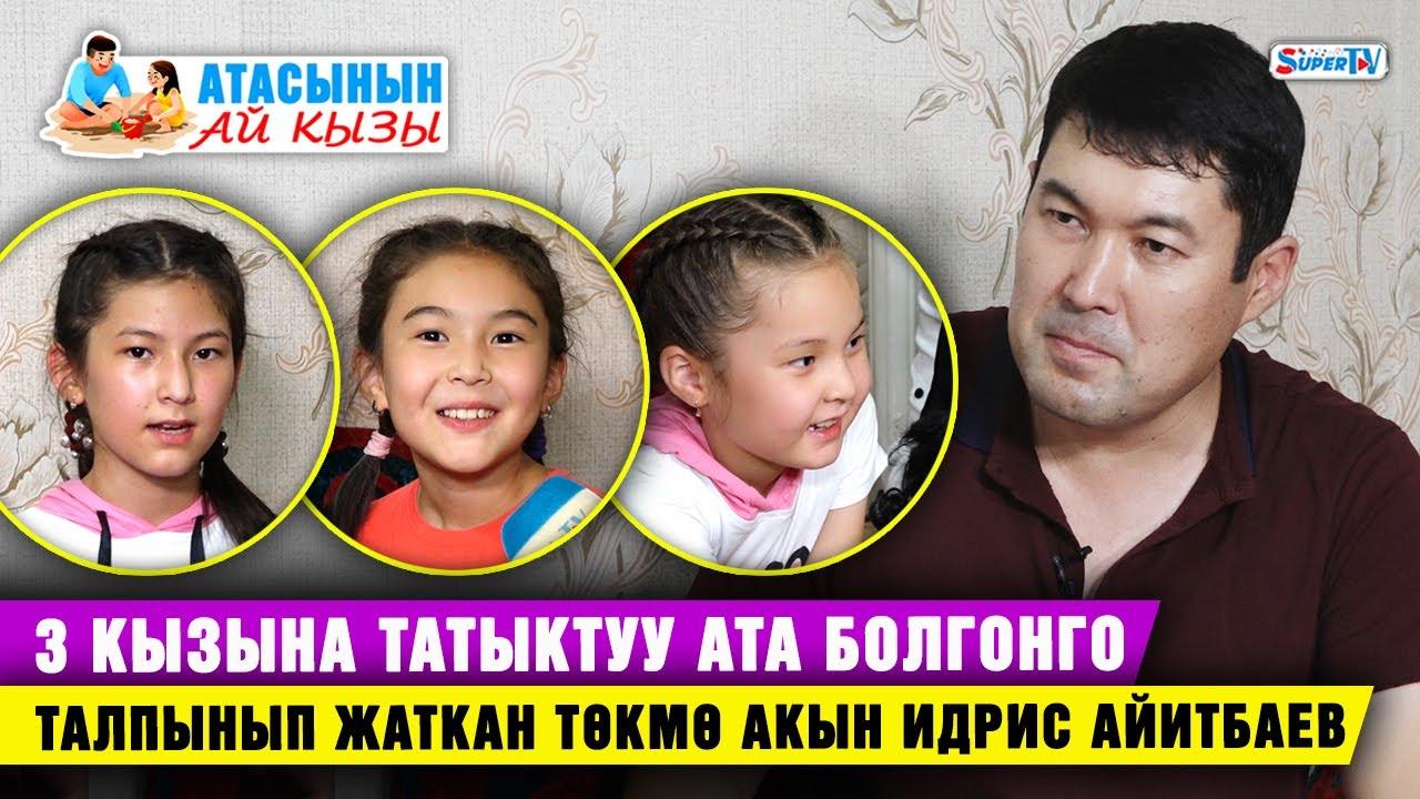 """""""Үч кызымды 33 уулга да алмашпайм"""" дейт төкмө акын Идрис Айитбаев"""