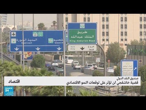 قضية جمال خاشقجي لن تؤثر على توقعات النمو الاقتصادي في السعودية  - 15:55-2018 / 11 / 13