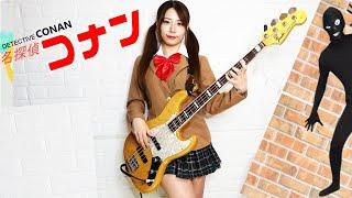 【名探偵コナンのテーマ】ベース弾いてみた Bass Cover – Detective Conan Main Theme 名偵探柯南主題曲【あかりんご】
