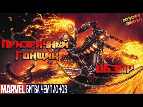 Обзор Призрачный Гонщик | Марвел Битва Чемпионов | Ghost Rider l Mcoc Mbch