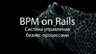 Система управления бизнес-процессами BPM on Rails(, 2016-01-03T17:39:15.000Z)