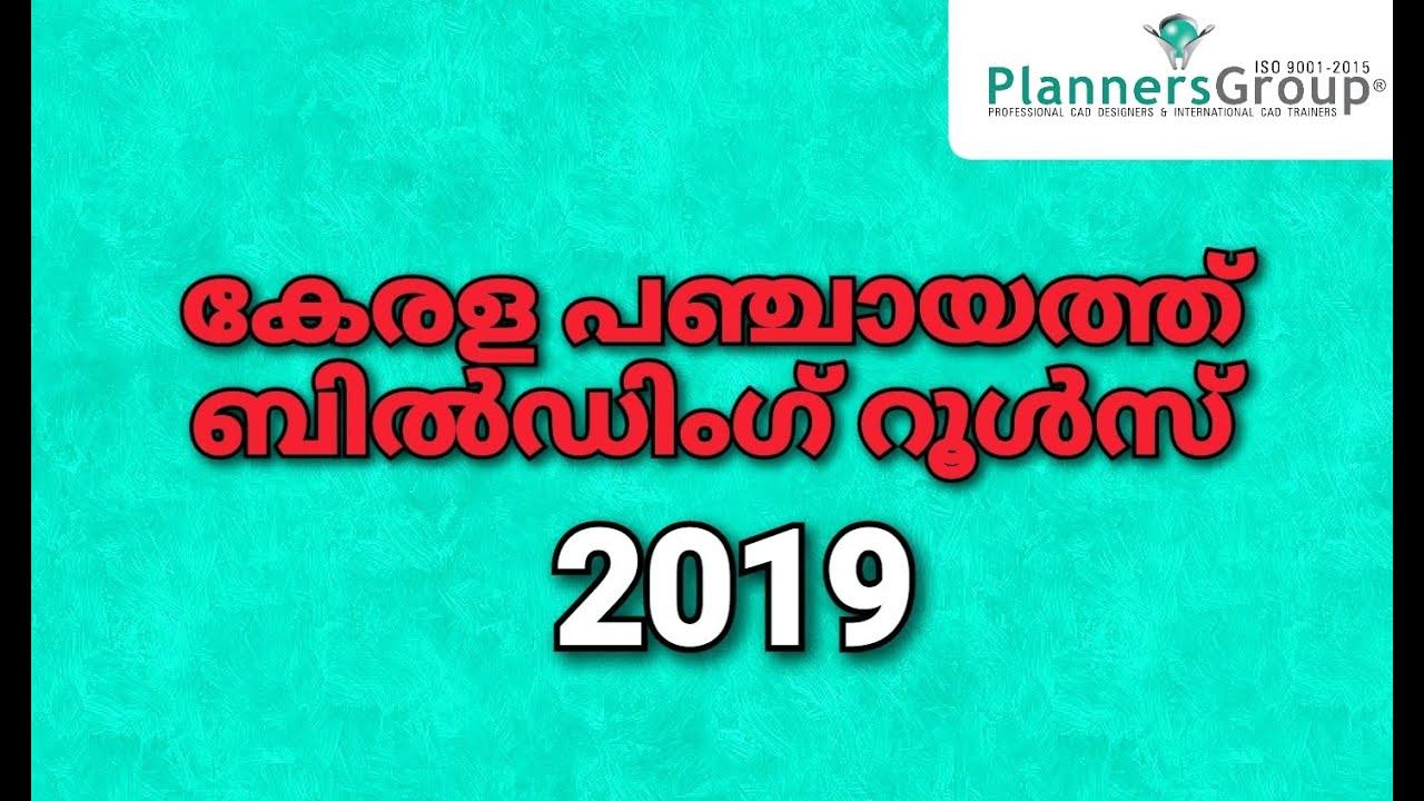 Updated Kerala Panchayat Building Rules 2019 Youtube
