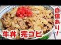 吉野屋の牛丼 味コピーしたら美味しく出来すぎた【プロの味再現レシピ】