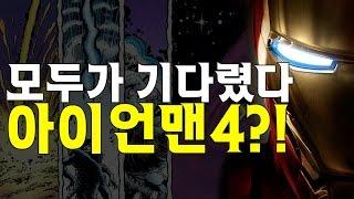 아이언맨4?!(시크릿 인베이전, 다크 레인, 피어 잇셀프 수록)