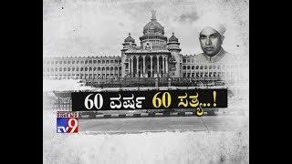 `60 Varsha..60 Satya`: 60 Truths of Bengaluru's Vidhana Soudha @ 60 Years Celebrations