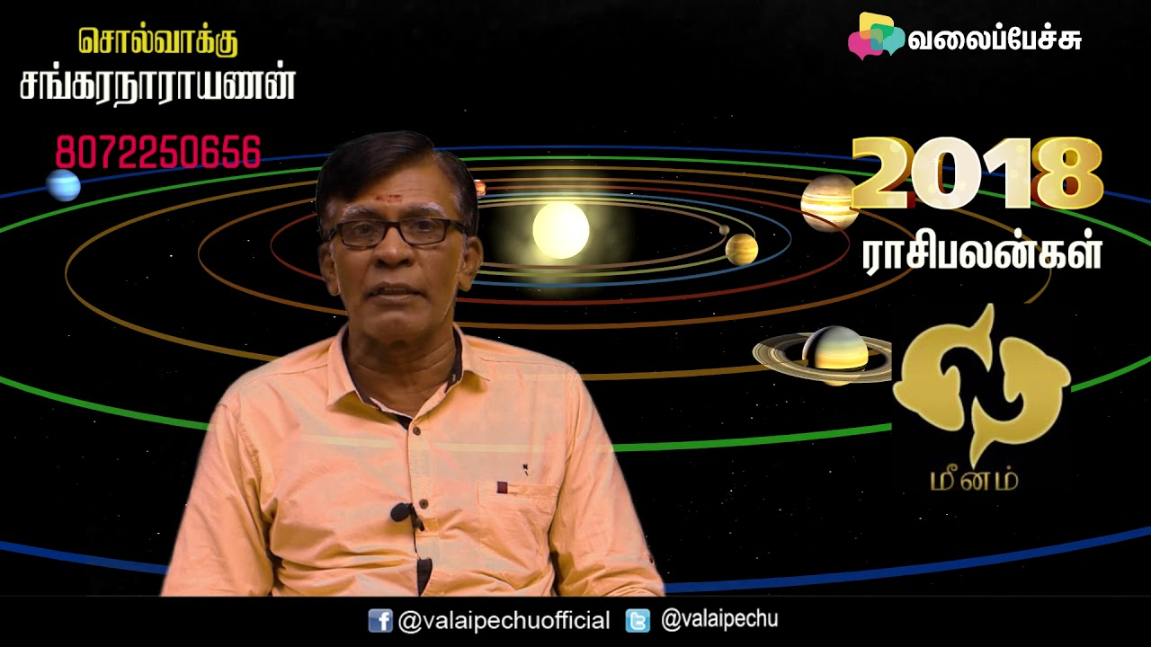 Meenam Rasi 2018 New Year Palan | Pisces New Year Predictions 2018 - Valai Pechu