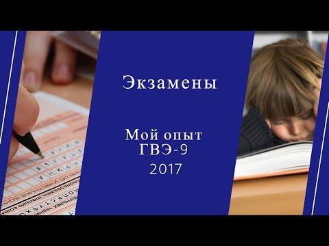 Экзамены 2017/ОГЭ/ГВЭ
