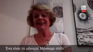 Ευαγγελία Κεκελέκη: Διευκολύνσεις στις πληρωμές και όχι σεισάχθεια...