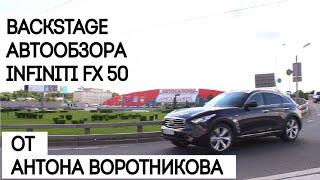 Infiniti FX50 Backstage обзора от Антона Воротникова в Ангар Авто(Наш сайт http://angaravto.ru/catalog/cars/ Мы в Instagram https://www.instagram.com/angaravto.ru Мы в Facebook ..., 2016-06-09T03:50:03.000Z)