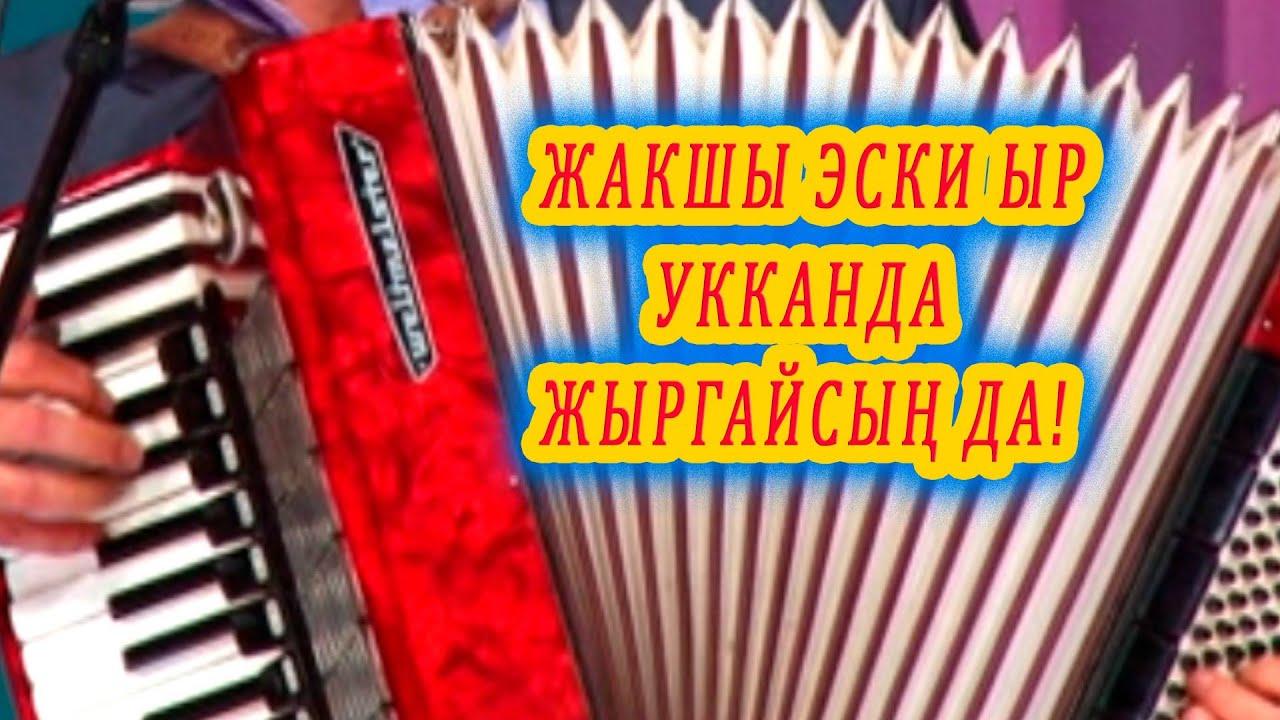 ЖАКШЫ ЭСКИ ЫР УККАНДА ЖЫРГАЙСЫҢ ДА! Тынчтык ТАШБАЕВ аккордеон кайрыктары