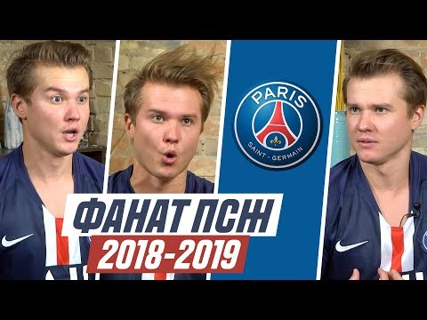 ФАНАТ ПСЖ В СЕЗОНЕ 2018/2019