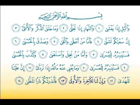 Surat Al Lail 92 سورة الليل   Children Memorise   kids Learning quran1