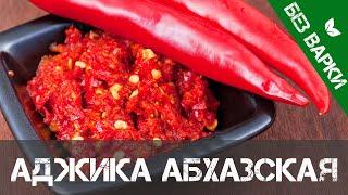 Аджика абхазская классическая рецепт на зиму