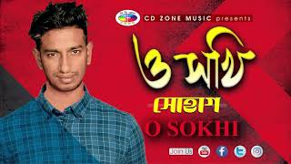 O Sokhi | Shohag | Bangla Song
