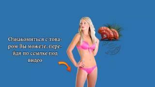 Ганодерма - лучший способ похудения Ганодерма