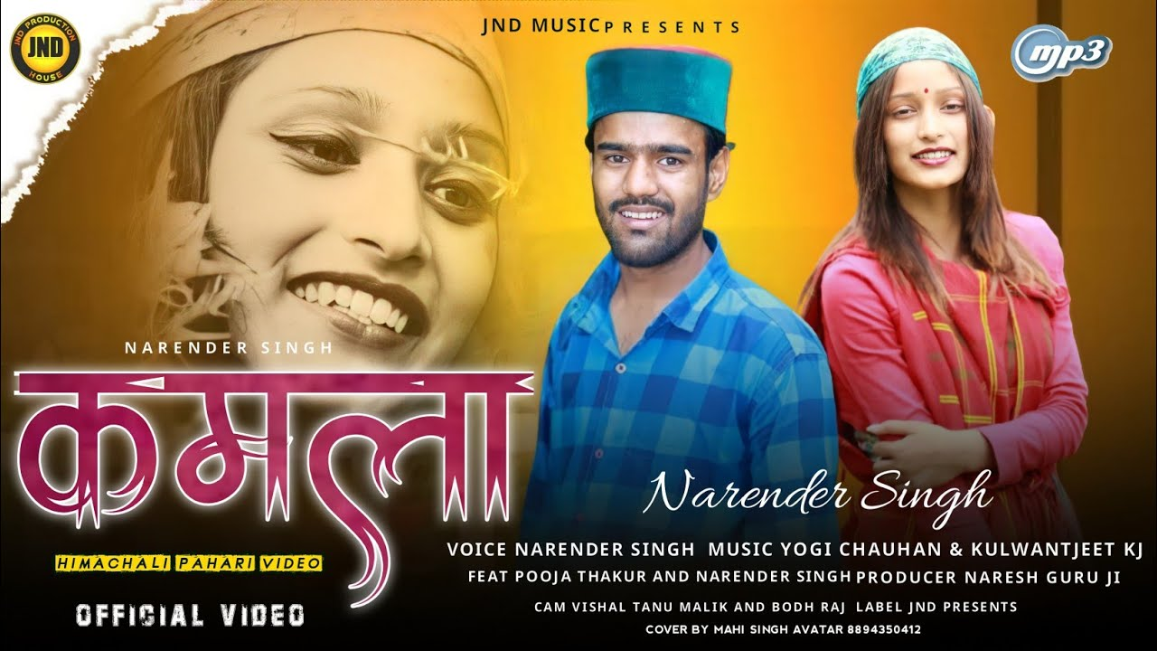 KAMLA VIDEO SONG 2021।। NARENDER SINGH FT. Pooja ।। Yogi chauhan and Kulwant kj