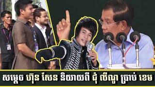 សម្ដេច ហ៊ុន សែន និយាយពី ជុំ លីណូ ប្រាប់ ខេម _ Khem meets Hun Sen and talks about Chum Lino