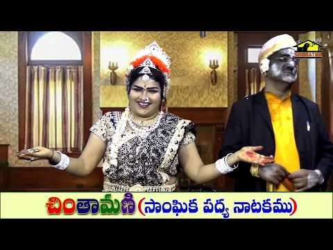 Chinthamani Sanghika Padya Natakam Part 6 || Subbisetty & Chinthamni Comedy Natakam || Musichouse27