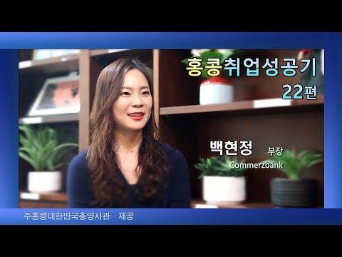 홍콩 취업, 인터뷰 시리즈(22, Commerzbank 백현정 부장) 커버 이미지