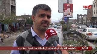 مواطنون :  الحوثيون يستغلون كورونا لزيادة حصار أبناء تعز وحقوقيون يصفون ممارسات الحوثيين بجريمة حرب