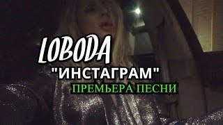 ЛОБОДА - Инстаграм (Отрывок) / ПРЕМЬЕРА ПЕСНИ / LOBODA