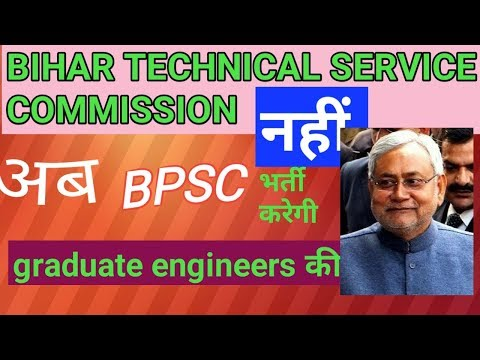 Engineers' vacancy || Graduate Engineers ||CM ANNOUNCEMENT || BPSC instead of BTSC || TIMES of India