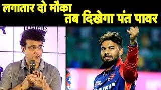 Sourav Ganguly: लगातार मौका मिलेगा तब दिखेगा Rishabh Pant का जलवा | IPL 2019