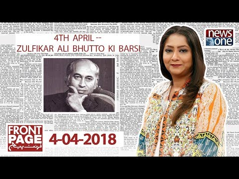 Front Page - 4-April-2018 - News One