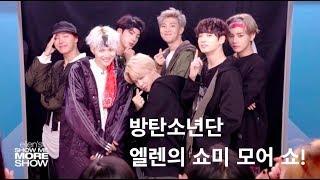 [한글자막] 방탄소년단 엘렌의 쇼미모어쇼 풀영상 | BTS on Ellen's Show Me More FULL (KOR SUBS)