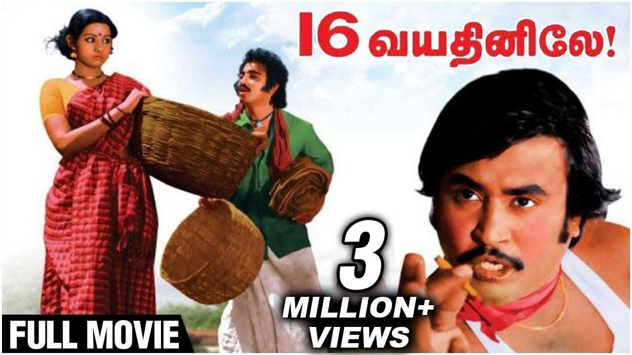 Download 16 Vayathinile Full Movie | Rajinikanth, Kamal Haasan, Sridevi | Bharathiraja | Chappani | Parattai