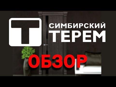 Ульяновские Двери СИМБИРСКИЙ ТЕРЕМ-ОБЗОР《Канал установка дверей™Про двери》