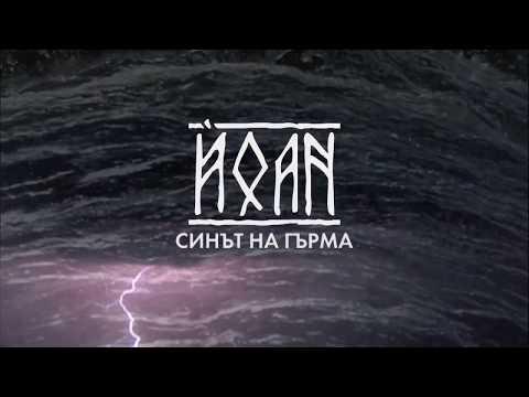 ЙОАН - СИНЪТ НА ГЪРМА