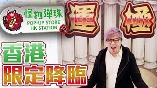 香港限定禮物送比您地!『 怪物彈珠Pop-Up Store HK Station』( Vlog )