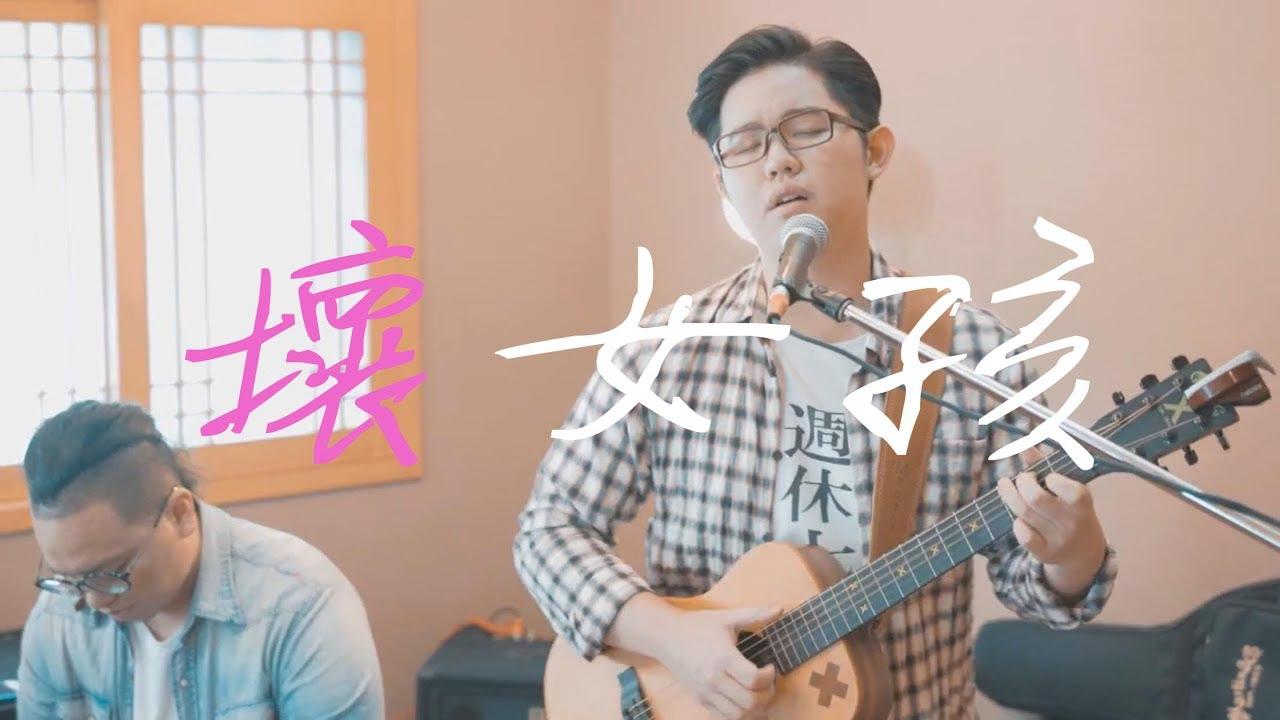 Martyn雷御廷【壞女孩 Bad Girl】Demo MV (Original) #1 (內含髒話注意...)