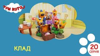 Три кота - Клад| Выпуск №20|Развивающее видео для детей