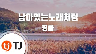 [TJ노래방] 남아있는노래처럼 - 핑클(Fin.K.L) / TJ Karaoke