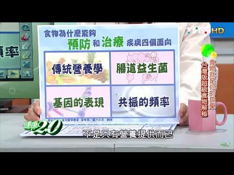 食物就是你的良藥 台灣版超級食物解秘 健康2.0 20160109 (完整版)