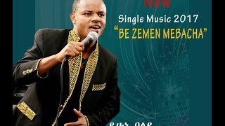 Yehunie Belay | New Single | BE ZEMEN MEBACHA  2017
