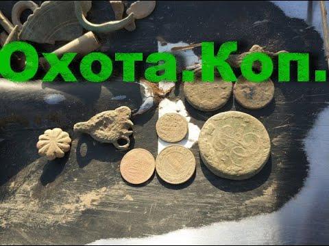 Охота и Коп в Шенкурском районе. Одинцовская. Старинные монеты, кресты и перстни.