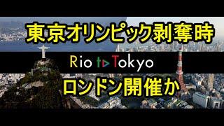 東京オリンピック決定関連汚職の仏検察の捜査は日本の報道より深刻か。英国紙は東京オリンピック剥奪時、ロンドン開催と報道.