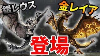 【MHWI】金レイアと銀レウスも追加! 激アツの追加モンスターと武器紹介!!【モンハンワールド アイスボーン】【ぽんすけ】